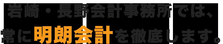 岩崎・長野会計事務所では、常に明朗会計を徹底します。